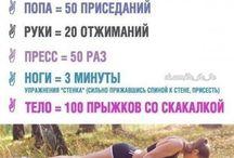Здоровье-фитнес