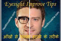 Eyesight Improve Tips in Hindi