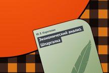 Экономика FB2, EPUB, PDF / Скачать книги Экономика в форматах fb2, epub, pdf, txt, doc