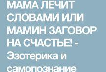 МАМА ЛЕЧИТ СЛОВАМИ ИЛИ МАМИН ЗАГОВОР НА СЧАСТЬЕ! - Эзотерика…