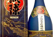 新里酒造(沖縄ー泡盛) / 沖縄県最古の泡盛蔵元「新里酒造」の泡盛コレクション 琉球のロゴが印象的