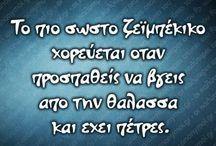 ΑΣΤΕΙΑ-FUNNY☺