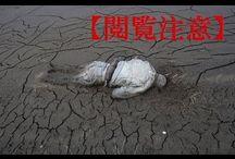 【ご視聴注意】3.11東日本大震災 祈り:地震,津波,僕たちはあの日を忘れない。