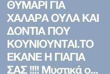 ΥΓΕΙΑ ΔΟΝΤΙΩΝ
