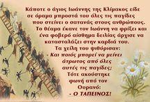 Православная Греция / Ορθόδοξη Ελλάδα