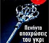 BESTSELLER 2012 LITERATURE GENERAL