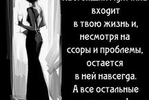 << Слова, неподвластные времени >> / Цитаты # Мысли вслух #  Всё о жизни и успехе