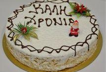γλύκα Χριστουγεννων