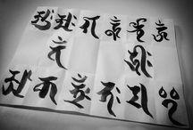 Siddham Alphabet 梵字
