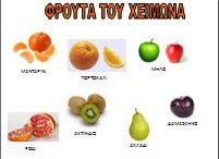 Φρούτα Χειμώνα