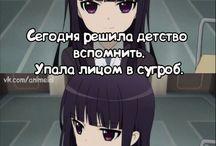 Аниме мемы