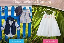 Βάπτιση / Βαπτιστικά ρούχα