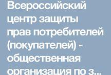 Всероссийский центр защиты прав потребителей