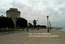Θεσσαλονίκη <3