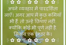 Hindi Suvichaar