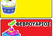 ΓΕΝΕΘΛΙΑ ΤΟΥΡΤΕΣ-ΜΕΡΕΣ ΕΒΔΟΜΑΔΑΣ / ΓΕΝΕΘΛΙΑ ΤΟΥΡΤΕΣ-ΜΕΡΕΣ ΕΒΔΟΜΑΔΑΣ
