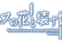 タイトルロゴ/Title logo