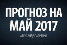 Палиенко _прогноз на май.