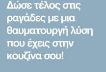 ΣΩΜΑ-ΔΙΑΤΡΟΦΗ