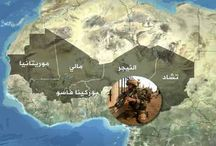 الأمم المتحدة: موريتانيا ضمن عدد من دول الساحل الإفريقية المهددة بالإرهاب