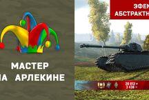 Мастерство на Французских тяжёлых танках в WOT / Моё мастерство на Французских тяжёлых танках в игре WOT.