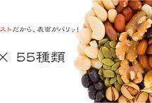 小島屋 ナッツ / 美味しいナッツの写真