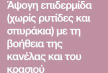 ΡΥΤΊΔΕΣ-ΣΠΥΡΑΚΙΑ