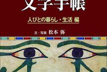 エジプト Egypt / 古代&近現代エジプトの素敵な写真と情報貼り付け!