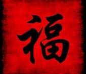 Zhong Guo, Zhong Hua, Zhong Wen