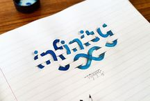 3d és calligraphya
