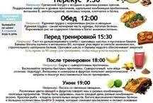 Еда и польза
