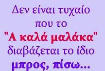 Ελληνικά quotes