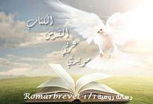 Romarbrevet / رسالة رومية