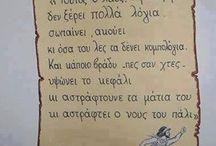 Ρήσεις Ελλήνων