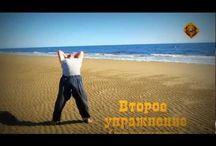 Энергетическая гимнастика