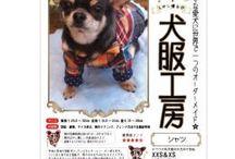犬服工房 / 犬服を作る型紙の表紙画像です。販売しておりますので是非お試しください。