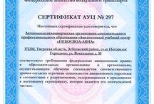 Лицензии на образовательную деятельность АУЦ «Небосвод-Авиа» по подготовке частных пилотов PPL