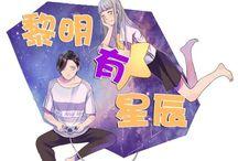 黎明有星辰 - Sunshine & Bright Stars / Chinese manhua at webtoon portal Kuaikan:  http://m.kuaikanmanhua.com/mobile/201/list/