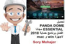 تحميل PANDA DOME ESSENTIAL مجانا افضل برنامج حماية 2018 لاجهزة win و machttp://alsaker86.blogspot.com/2018/03/download-panda-dome-essential-2018-win-mac-free.html