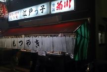 Japanese Downtown Area Bar