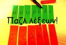 Ειδική αγωγή και Εκπαίδευση- Μαθησιακές Δυσκολίες / Ασκήσεις για παιδιά με μαθησιακές δυσκολίες (ΔΥΣΛΕΞΙΑ, ΔΥΣΑΡΙΘΜΗΣΙΑ, ΔΥΣΓΡΑΦΙΑ)
