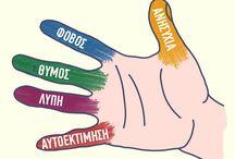 δάκτυλα συναίσθημα