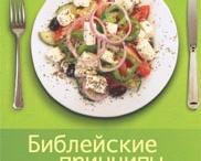 Health & Diet / Здоровье и питание