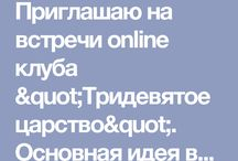"Приглашаю на встречи online клуба ""Тридевятое царство"""