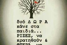 Αληθινά λόγια