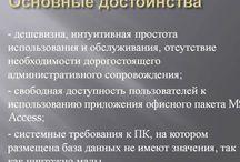База данных для руководителей направлений и начальников охраны объектов