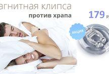 Клипса антихрап / Средство от храпа решение проблемы, спокойный сон у окружающих. Комфортное устройство не мешает крепкому сну.  http://zacaz.ru/products/zdorove-massazh/lechebnye-tovary/klipsa-antihrap/