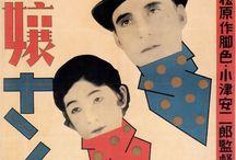 Cinema Love / by Shoko Zama