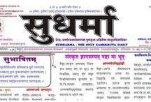 Upendra S Patel