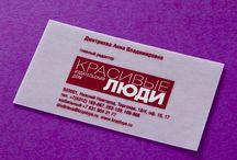 """Визитки в Нижнем Новгороде / Одна из наших специализаций - визитки, они же """"визитные карточки"""". Напечатать визитки в Нижнем Новгороде очень просто, если Вы знаете наш телефон. Или сайт www.kocheki.ru  Особенно мы любим печатать визитки не простые, а затейливые: с конгревом, с выборочной УФ-лакировкой, на шероховатых коллекционных бумагах, на прозрачном пластике... Но если Вам нужна и другая рекламная печатная продукция под заказ - звоните!  Мы много чего делаем! Наносим логотипы, практически, на любые поверхности! ;-)"""